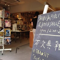 Foto diambil di Shibuya Publishing & Booksellers oleh atmuse pada 6/8/2013