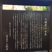 Photo taken at 七騎堂 by Yasuhiro A. on 10/19/2016