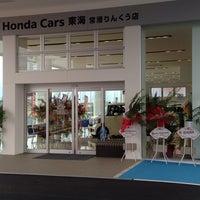Photo taken at Honda Cars 東海 常滑りんくう店 by Kryształ on 7/6/2014