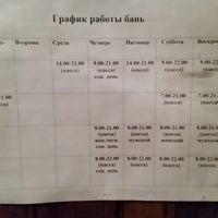 Photo taken at Гельдтова баня by Juuso M. on 12/29/2014