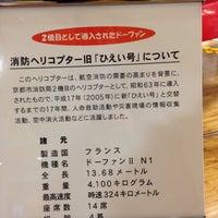 Photo taken at 京都市市民防災センター by Shoji N. on 1/11/2015