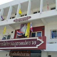 Photo taken at สภ.แม่สรวย by Tom P. on 3/8/2016