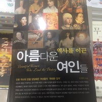 Photo taken at YP BOOKS by Younghwa H. on 1/30/2014