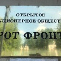 Photo taken at Рот Фронт Кондитерская фабрика by Irina D. on 6/8/2017