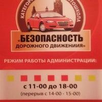 """Photo taken at автошкола """"Безопасность дорожного движения"""" by Antonio Exemplar B. on 5/16/2014"""