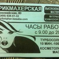 Photo taken at Парикмахерская на Первомайской 80 by Theodore S. on 6/30/2013