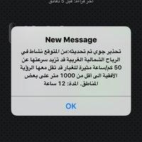 Photo taken at اشارة قرطبه و السره by N.s.N ツ on 7/3/2016