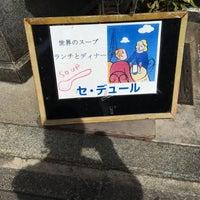 Photo taken at セ・デュール by Tetsuya T. on 5/19/2014