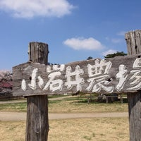 Photo taken at 小岩井農場 上丸牛舎 by noriko on 4/29/2014