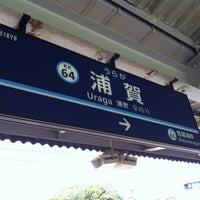 Photo taken at Uraga Station (KK64) by megmic on 5/6/2013