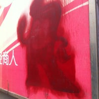 Photo taken at 远东大厦 by Sergey N. on 10/23/2012