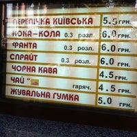 Foto tomada en Київська Перепічка / Kyivska Perepichka por Andrey A. el 5/8/2013