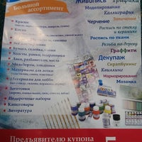 "Photo taken at Магазин ""Все для искусства"" by Shøe 👟 on 9/29/2013"