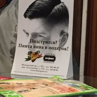 Photo taken at Central Barbershop by Стас Н. on 4/24/2016