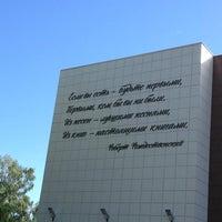 Photo taken at Центр патриотического воспитания молодежи имени Роберта Рождественского by Олю on 6/26/2013