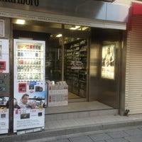 Photo taken at 上野たばこセンター by ま~べらす on 2/14/2013