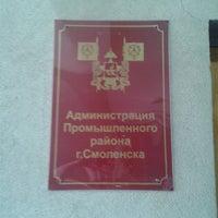 Photo taken at Администрация промышленного района by Фарид Г. on 5/21/2013