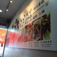 Photo taken at 成都餐厅 by Mehikari00 on 3/13/2015