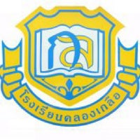 Photo taken at โรงเรียนคลองเกลือ by Kesinee B. on 9/24/2012