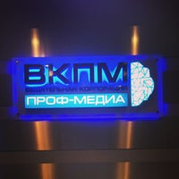 Photo taken at Офис ВКПМ by Alyona M. on 6/10/2013