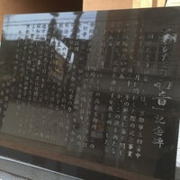Foto tomada en 「翔びたとう初音」記念碑 por S.Kajimoto el 12/28/2014