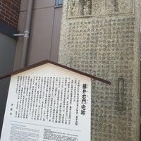 Photo taken at 藤井右門宅跡・贈正四位藤井君旧蹟碑 by S.Kajimoto on 5/10/2015