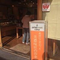 Photo taken at 美濃味匠 淵野辺店 by Shinichiro N. on 12/18/2012