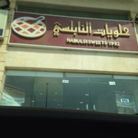 Photo taken at حلويات النابلسي by Noor .. on 2/23/2014