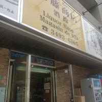 Foto tomada en 酒館 内藤商店 por hosoppo h. el 9/22/2018