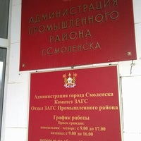 Photo taken at Администрация промышленного района by Anton L. on 3/14/2016