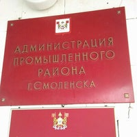 Photo taken at Администрация промышленного района by Anton L. on 4/22/2016
