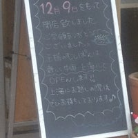 Photo taken at 王様のむしぱん by マサ く. on 12/28/2012