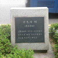 Photo taken at 전옥서터 by Sunwook C. on 5/17/2014