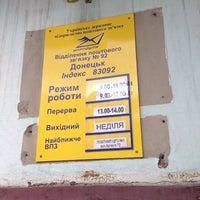 Photo taken at Почта 83092 by Yuriy T. on 6/3/2013