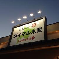 Foto tomada en ダイマル水産 横浜青葉台店 por tomoya o. el 10/12/2013