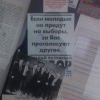Photo taken at Избирательная комиссия Пермского края by Rosewater M. on 1/31/2014