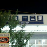 Photo taken at Juso Station (HK03) by けいいちさん は. on 9/26/2012