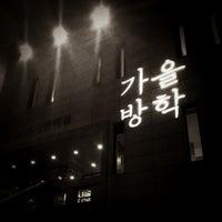 Photo taken at Sejong Center M Theater by Wonseok S. on 12/28/2012