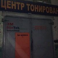 Photo taken at Центр Тонирования by Nik B. on 10/24/2013