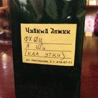 Photo taken at Чайный домик by Евгений В. on 11/25/2012