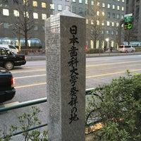Photo taken at 日本歯科大学発祥の地碑 by asami🎀 リ. on 3/3/2016
