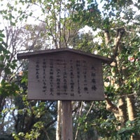 Photo taken at 太郎庵椿 by asami . on 3/11/2015