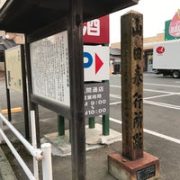 Photo taken at 山田奉行所跡 by asami . on 11/18/2016