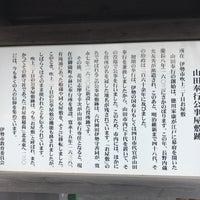 Photo taken at 山田奉行所跡 by asami . on 11/17/2016
