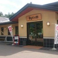 Photo taken at とんとんの丘 もちぶた館 by kanchaso f. on 7/13/2018