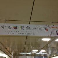 Photo taken at Hankyu Sanban Gai by 尾崎 あ. on 10/1/2012