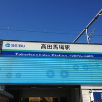Photo taken at Takadanobaba Station by 尾崎 あ. on 2/16/2013