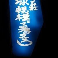 Photo taken at ラーメン荘 地球規模で考えろ by Yoshihisa S. on 10/26/2012