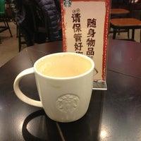 11/11/2012에 Yuan P.님이 Starbucks에서 찍은 사진