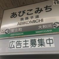 Photo taken at Abikomichi Station (HN15) by 樺太_熊本 on 1/14/2018